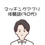 マッチングアプリ体験談(30代)